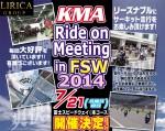 20140721_kma_ride_notice