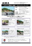 20140915_KMA_ridinglesson_pr.jpg